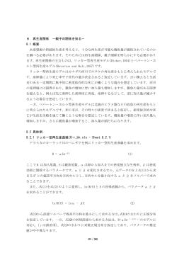 31 / 36 8.再生産関係 -親子の関係を知る- 8.1 概要 水産資源の持続