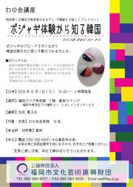 ポジャギ体験から知る韓国 - 福岡市文化芸術振興財団 FFAC
