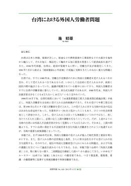 はじめに 台湾は日本と同様、資源が乏しい。原油などの燃料資源や工業