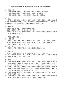 認知症初期集中支援チーム事業委託内容説明書 1 契約案件名 A.認知
