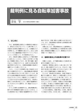 裁判例に見る自転車加害事故 - 日本損害保険協会 | SONPO