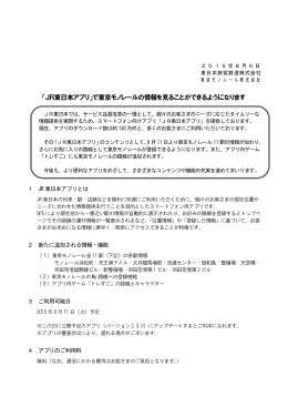 「JR東日本アプリ」で東京モノレールの情報を見ることができるようになり