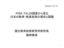 PISA・TALIS調査から見る 日本の教育・教員政策の現状と課題 国立