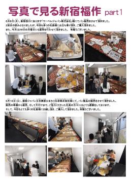 写真で見る新宿福作 part1