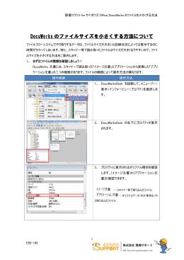 DocuWorks のファイルサイズを小さくする方法について