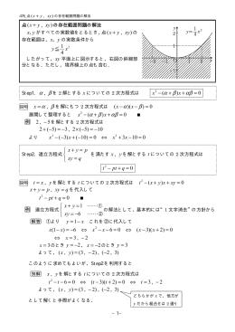 476 点(x+y,xy)の存在範囲問題の解法
