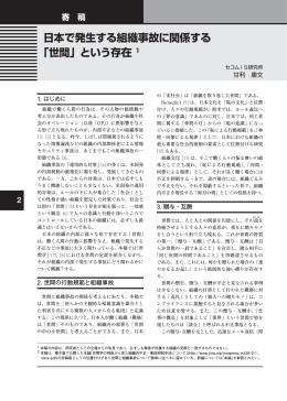 「世間」という存在 1 - NPO日本ネットワークセキュリティ協会