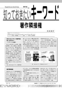 著作隣接権 - 映像情報メディア学会