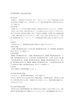 著作権取扱規定 - 一般社団法人日本光学会