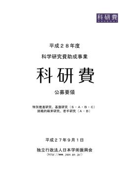 挑戦的萌芽研究 - 日本学術振興会
