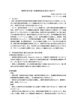 研究不正行為への実効性ある対応に向けて(PDF:395KB)
