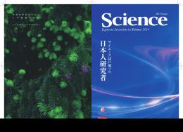 日本人研究者 - サイエンス誌