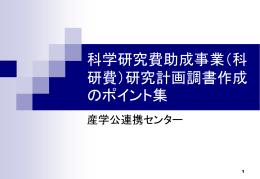 科研費研究計画調書作成のポイント集 - 公立大学法人首都大学東京