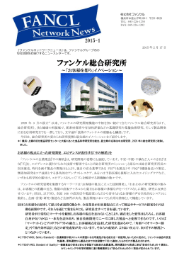 ファンケル総合研究所 - FANCL ファンケル