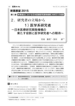 日本医療研究開発機構の果たす役割と医学研究者への期待
