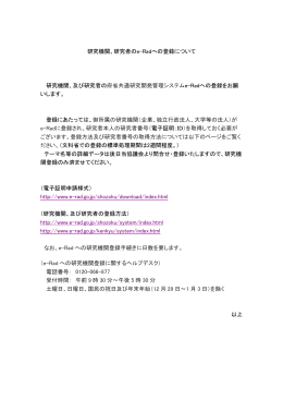 e-Radへの登録について(PDF)