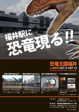 福井駅に - 福井県