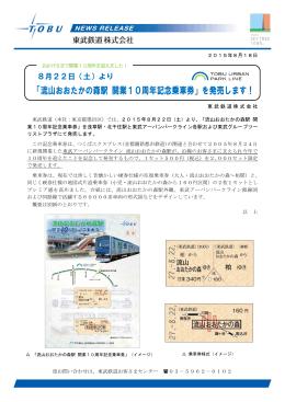 「流山おおたかの森駅 開業10周年記念乗車券」を発売します!