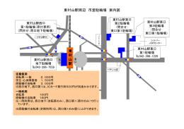 東村山駅周辺駐輪場 案内図(PDF:215KB)