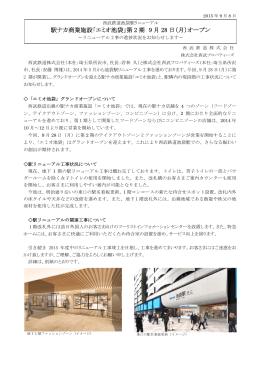 駅ナカ商業施設「エミオ池袋」第 2 期 9 月 28 日(月