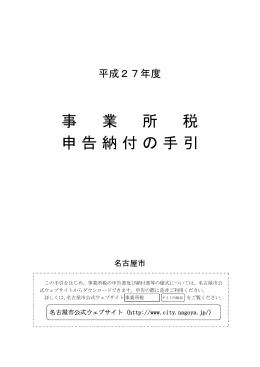 事業所税申告納付の手引 (PDF形式, 2.95MB)