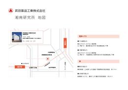 湘南研究所地図 ダウンロード