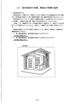 販売取扱所の位置、構造及び設備の基準