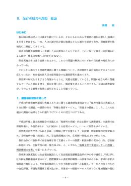 Ⅱ.保育所運営の課題 総論【1.15MB】