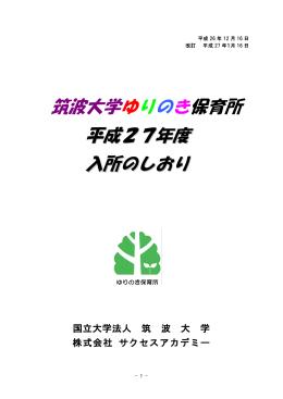 別紙4-1 ゆりのき保育所入所のしおり