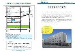 大阪事業所パンフレット - 財団法人・日本化学繊維検査協会