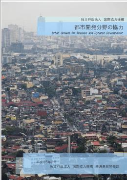 都市開発分野の協力