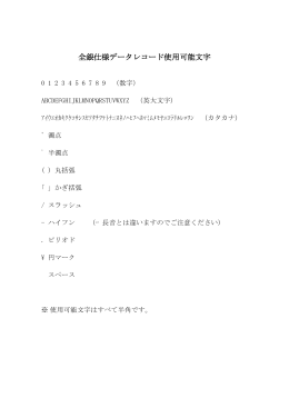 全銀仕様データレコード使用可能文字
