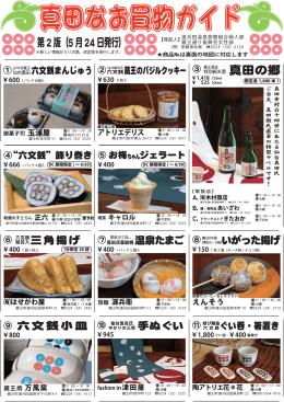 真田なお買物ガイド/PDF形式549KB