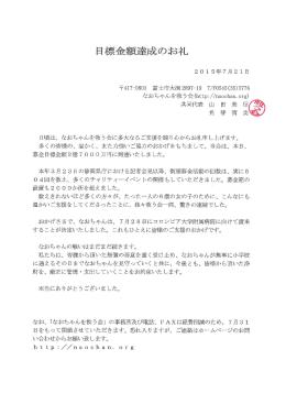 お礼文PDF