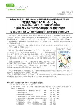 『原爆投下後の 70 年 今、なお』 千葉県内全 54 市町村の中学校・図書館