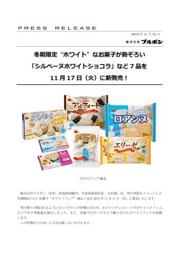 """冬期限定""""ホワイト""""なお菓  が勢ぞろい 「シルベーヌホワイト"""