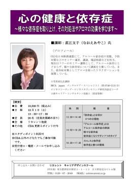 講師:直江文子(なおえあやこ)氏 - デザイン・資格の専門スクール/リカレント