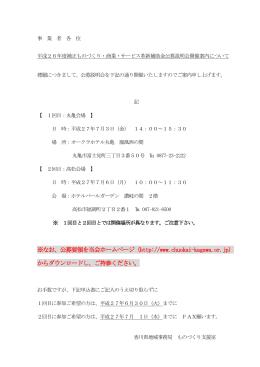 ※なお、公募要領を当会ホームページ(http://www.chuokai