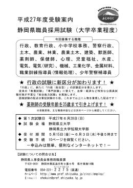 平成27年度受験案内 静岡県職員採用試験(大学卒業程度)