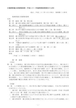 福岡県暴力団排除条例