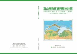 富山県教育振興基本計画(全体版)
