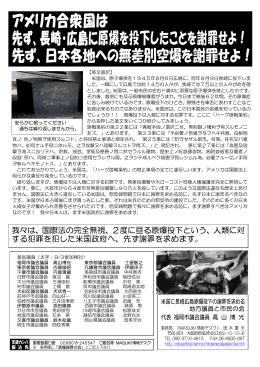 アメリカ合衆国は 先ず、長崎・広島に原爆を投下したことを謝罪せよ