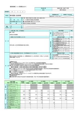6.都市提携・交流事業(PDF:91KB)