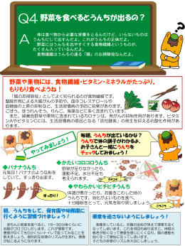 Q(質問)4 野菜を食べるとうんちが出るの?