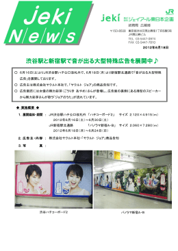 渋谷駅と新宿駅で音が出る大型特殊広告を展開中