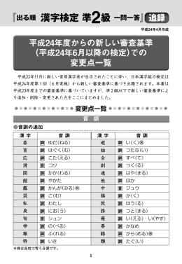 『出る順 漢字検定 準2級 一問一答』追録