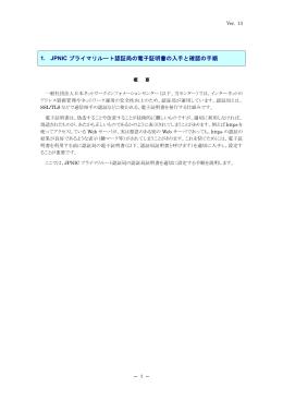 1. JPNIC プライマリルート認証局の電子証明書の入手と確認の手順