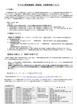 デジタル簡易無線局(登録局)の登録申請について 【書類を手書きして