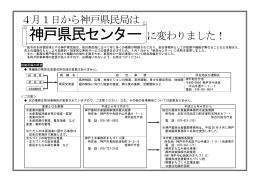 4月1日から神戸県民局は
