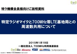 特定ラジオマイクと700MHz帯LTE基地局との 周波数共用について